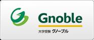 Gnoble 大学受験 グノーブル ― 知の力を活かせる人に ― 新宿・渋谷・お茶の水